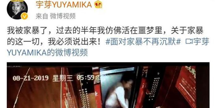 宇芽控诉被家暴 男方朋友:不意外他和前妻也这样
