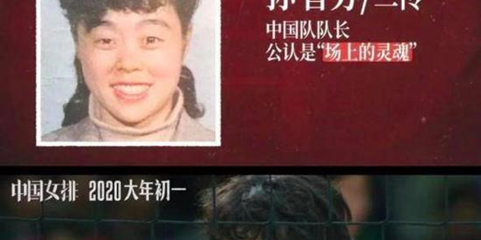 《中国女排》中饰演霸气队长 她被称