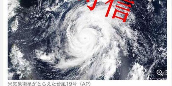 地球史上最大的一次台风来袭?官方辟谣:不可信