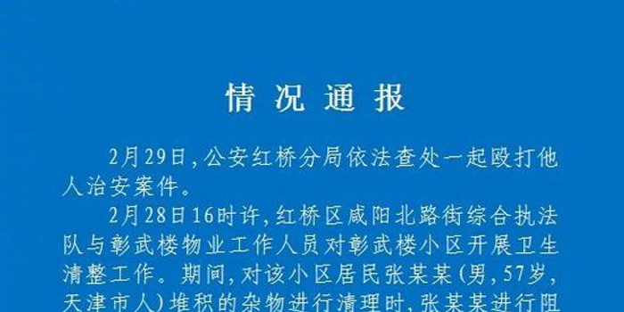 """天津通報""""小區拾荒老人遭毆打"""":打人者行拘10日"""