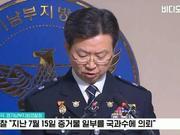 韩国警方确认《杀人回忆》原型案将重启调查