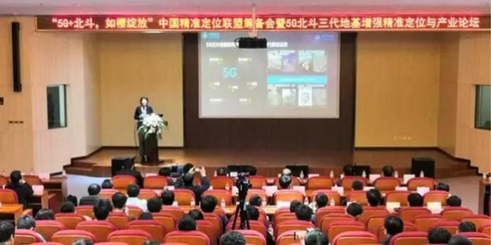 申博官方网_中国首个5G北斗精准定位联盟成立