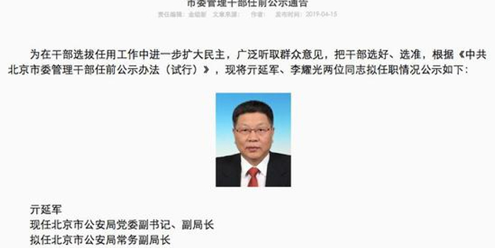 3d2007年开奖数据_去年被授衔的他 出任北京市公安局常务副局长