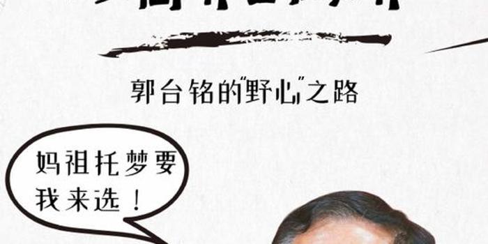 """pk10开奖结果_一图看懂郭台铭的""""野心""""之路:从商界到政坛"""