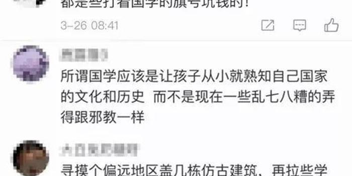 """中国经营报:9012年了 还""""私塾""""呢?"""