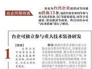 """惠台""""26条措施"""":台企可同等参与5G投资建设"""