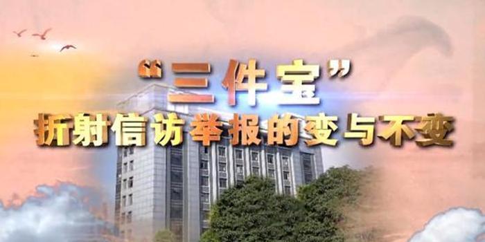 中央纪委披露 信访举报新增这三件设备