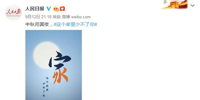 """《人民日报》中秋""""贺卡""""藏玄机?被港媒台媒发现"""
