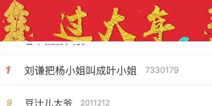 春晚后热搜榜上了7个 刘谦发两个微博说了啥