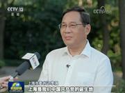 上海:聚焦问题 推动整改到位