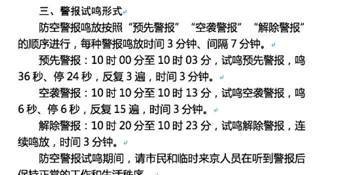 北京本周六五环外防空警报试鸣 市民保持正常秩序