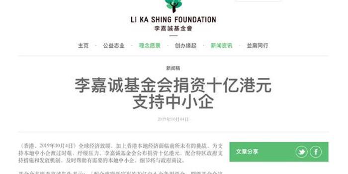 李嘉诚基金会捐资10亿港元支持中小企业