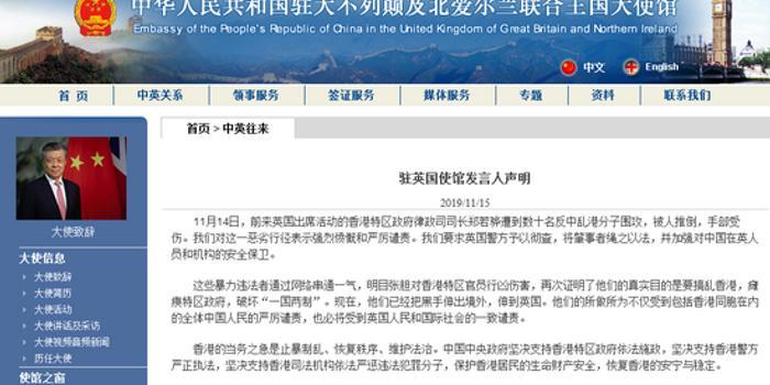 """驻英使馆回应""""郑若骅遭乱港分子围攻"""":严厉谴责"""