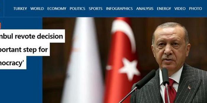 丢了最大城市伊斯坦布尔后 埃尔多安要求重选