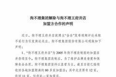 狗不理集團:解除與王府井店加盟方合作