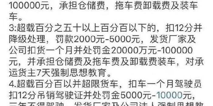无锡垮桥后广东将严罚货车超载?官方:谣言