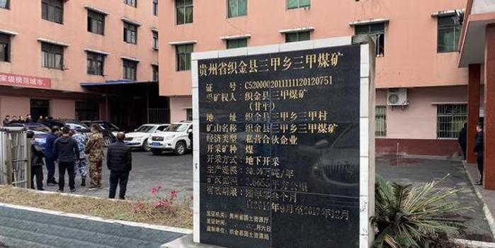 贵州一煤矿煤与瓦斯突出事故已致1人遇难 1人获救