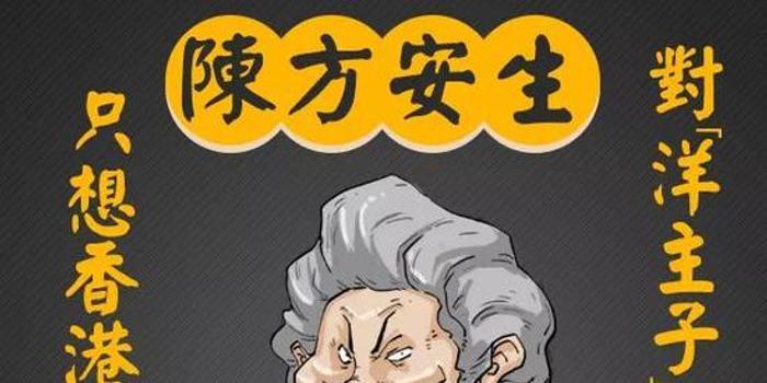 """人民日报:""""黄皮白心""""的陈方安生 良心可安?"""