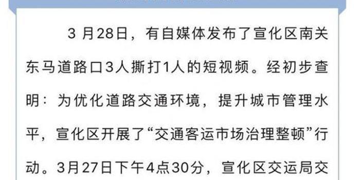 """福彩3d分析预测_河北张家口交通协勤人员与""""黑摩的""""司机撕打"""