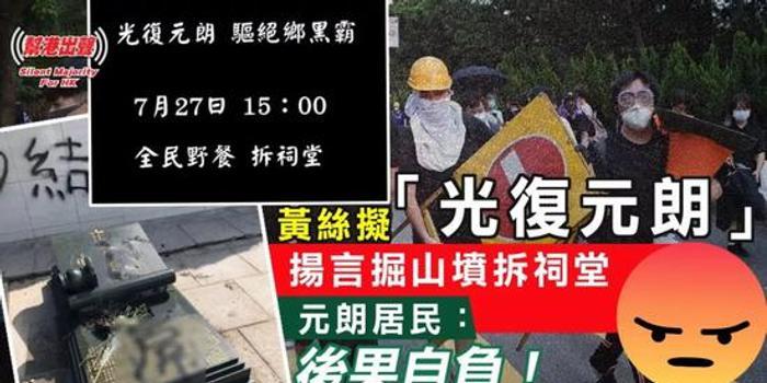 侠客岛:昨天的香港元朗到底发生了什么?
