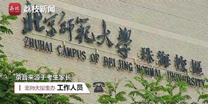 北师大珠海校区广东提档26人退25人 考生状告学校