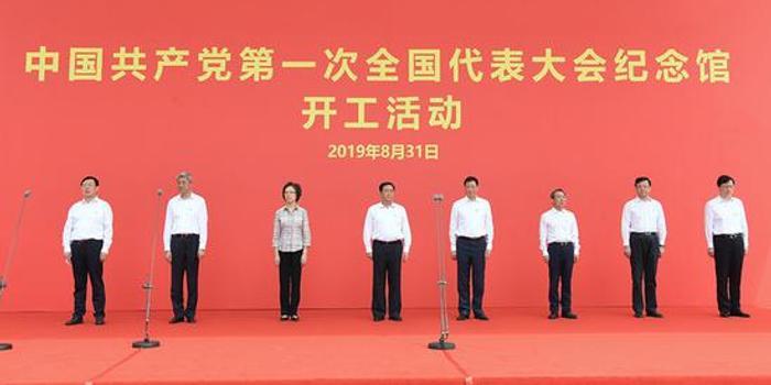 李强宣布中共一大纪念馆开工 计划2021年建成开放