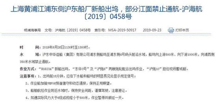 9月26日上海沪东船厂新船出坞 部分江面禁止通航