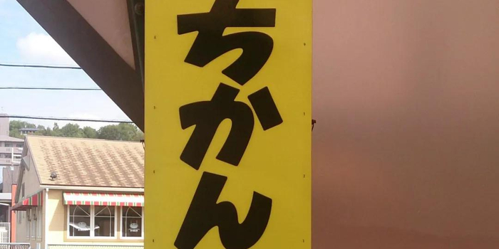 """日本""""防咸猪手""""印章被秒抢 车厢痴汉为何不绝?"""