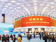 庆祝改革开放40周年大型展览现场参观人数突破百万