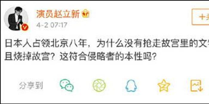 快乐12开奖结果_男演员问日本人为什么没烧故宫 被@紫光阁点名