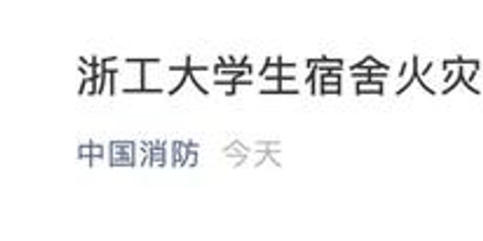 現場首公開 浙工大宿舍火災初步調查結果出爐(圖)