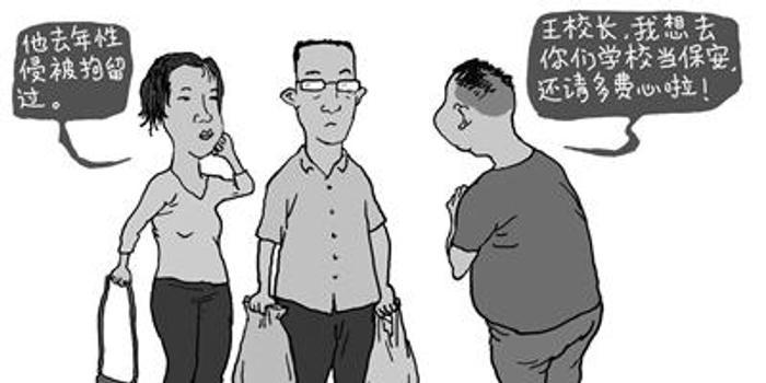 """媒體:對性侵前科者的從業限制應全國""""一盤棋"""""""