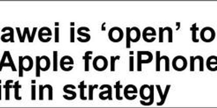 3d规则_任正非:对苹果使用华为5G芯片表示欢迎
