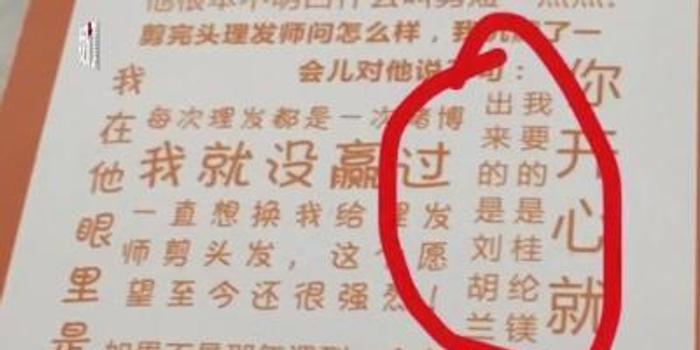 理发店广告调侃英烈刘胡兰 官方:责令停业整顿