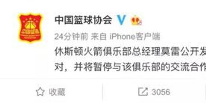 """主播康辉:莫雷""""犯规"""" 不改可能被中国市场下架"""