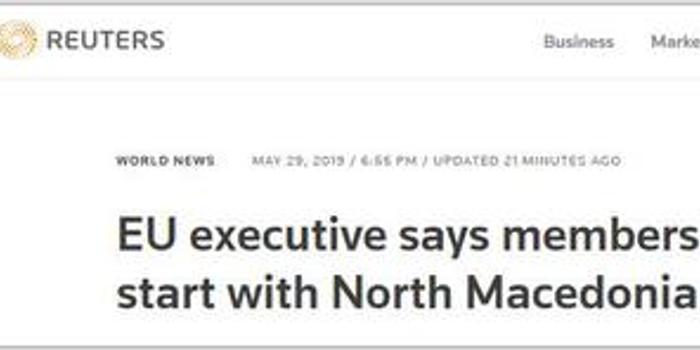 欧盟委员会正式建议开启北马其顿入盟谈判