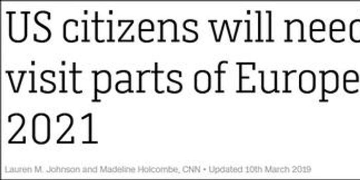 2021年起 美公民访欧洲部分地区需欧盟授权