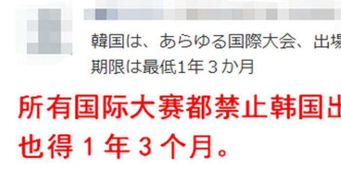 看到韩国球员在中国如此嚣张 日本网友怒了