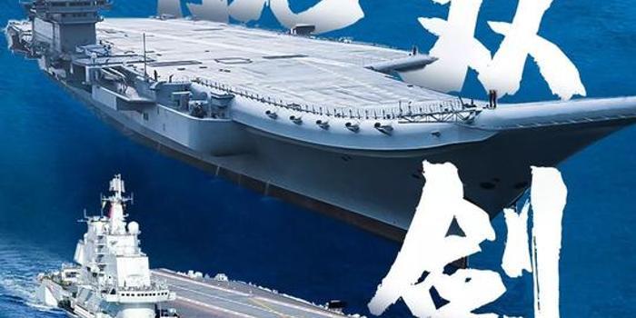 中國正式邁進雙航母時代