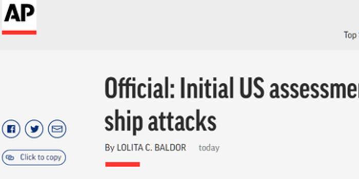 必赢亚洲_美官员怀疑伊朗参与袭击阿曼湾船只 但未提供证据