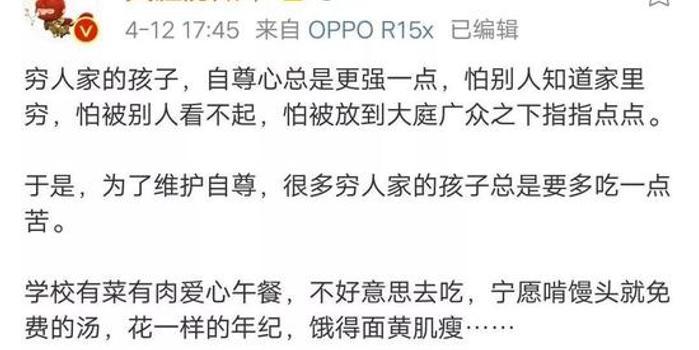 北京賽車注冊_貧困生不好意思吃愛心午餐 學校這樣偷偷守護