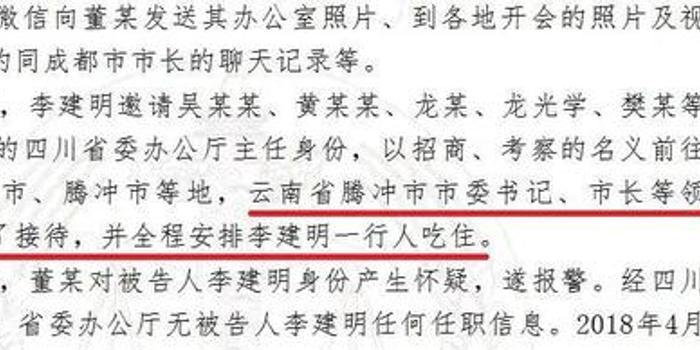 """男子冒充""""省委办公厅主任""""招摇撞骗 被判一年"""