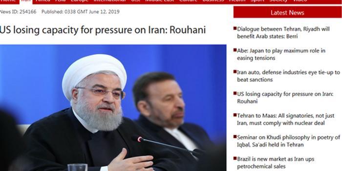"""伊朗总统:美对伊施压能力将尽 伊朗""""相当不错"""""""
