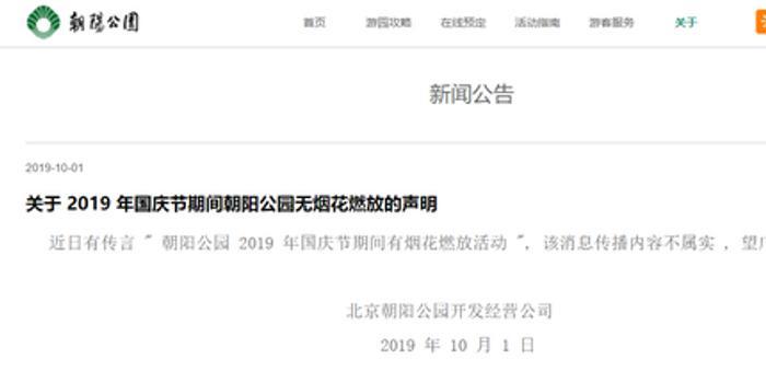 辟谣 10月1日晚北京朝阳公园无烟花燃放
