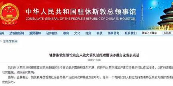 新华社:莫雷你看到了吗 这是中国人的态度