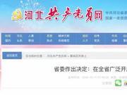 北京武警老战士路见不平身中5刀滴血追凶 邻省号召全省向他学习