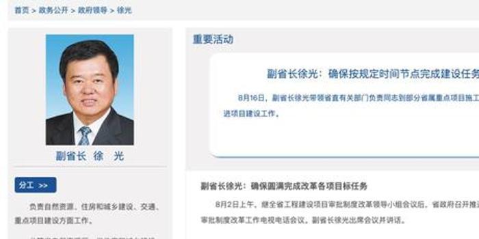 """这名河南副省长被查 曾在周口""""平坟""""引巨大争议"""