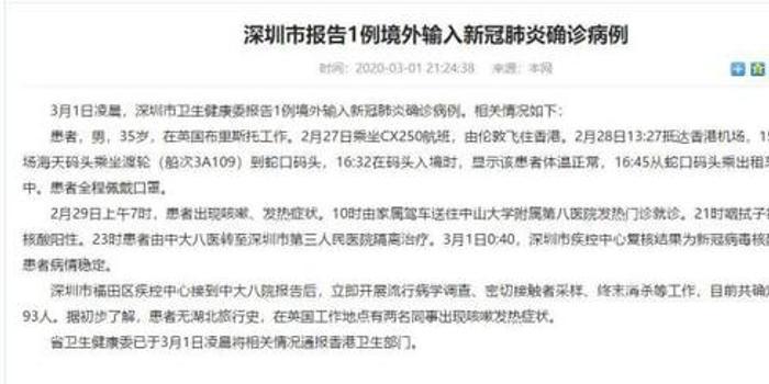 廣東公布首例境外輸入病例,目前確定密接者93人