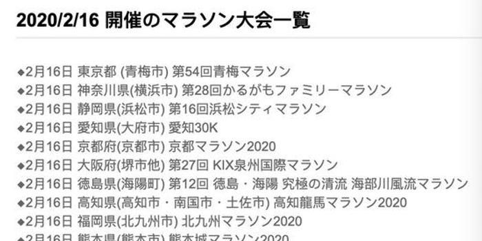 日本10万人参加马拉松赛 大赛向所有参赛者发口罩