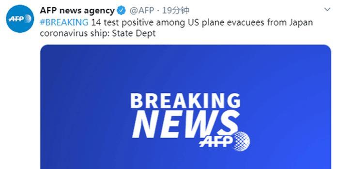 美方:搭美客机从钻石公主号撤离人员中 14人确诊